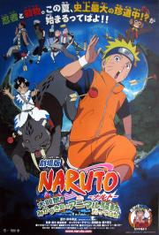 Gekijo-ban Naruto: Daikofun! Mikazukijima No Animaru Panikku Dattebayo!