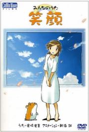 Hiromi Iwasaki: Egao
